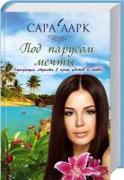 Ларк Сара Под парусом мечты 978-966-14-9102-0