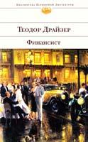 Драйзер Теодор Финансист 978-5-699-36993-5
