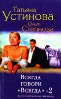 Татьяна Устинова, Ольга Степнова Всегда говори «Всегда» - 2 978-5-699-49264-0