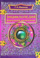 Иванова Г. Энциклопедия народной медицины 978-966-8740-66-0