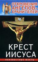 Ренат Гарифзянов, Любовь Панова Откровения ангелов-хранителей. Крест Иисуса 5-17-015284-1