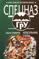 Сергей Самаров Невольник силы 978-5-699-35924-0