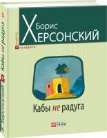 Борис Херсонский Кабы не радуга 978-966-03-7174-3