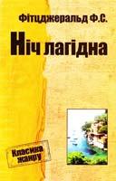 Фіцджеральд Френсіс Скотт Ніч лагідна 978-617-7025-47-3