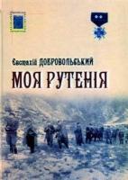 Добровольський Євстахій Моя Рутенія 978-966-185-021-6