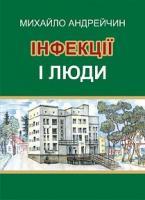 Андрейчин Михайло Антонович Інфекції і люди. Розмисли клініциста 978-966-10-6198-8