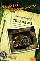 Есаулов Олександр Чорні археологи 978-966-421-113-7