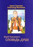 Аделя Григорук, Олександр Масляник Юрій Павлович: Сповідь душі 978-969-397-271-4