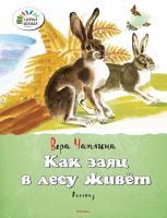 Чаплина Вера Как заяц в лесу живёт 978-5-389-07866-6