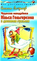 Лагерлеф Сельма Чудесна мандрівка Нільса Гольгерсона з дикими гусьми 966-661-570-3