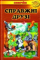 Коршунова А. Справжні друзі: казкові оповідання 978-966-2136-30-2