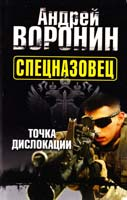 Воронин Андрей Спецназовец. Точка дислокации 978-985-16-9386-9