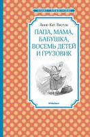 Вестли Анне-Катрине Папа, мама, бабушка, восемь детей и грузовик 978-5-389-10494-5
