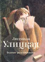 Улицкая Людмила Бедные родственники 978-5-271-38699-2