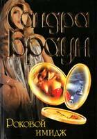 Браун Сандра Роковой имидж 5-237-02288-х