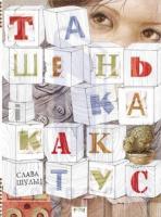 Шульц Слава Ташенька і кактус 978-617-730-728-9