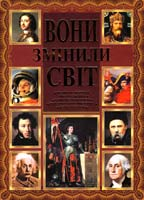 уклад. І. Ю. Левашова Вони змінили світ 978-617-536-159-7