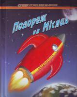 Подорож на Місяць. 966-605-837-5