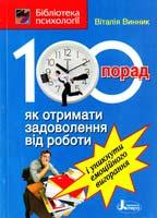 Винник Віталія 100 порад : як отримати задоволення від роботи і уникнути емоційного вигорання 978-966-2032-72-7