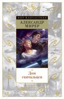 Мирер Александр Дом скитальцев 978-5-389-12690-9