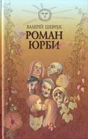 Шевчук Валерій Роман юрби: хроніка ''безперспективної'' вулиці (1972—1996) 978-966-2171-57-0