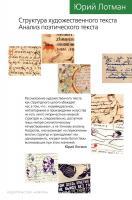 Лотман Юрий Структура художественного текста. Анализ поэтического текста 978-5-389-14396-8