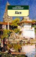 Киплинг Редьярд Ким 978-5-389-04487-6