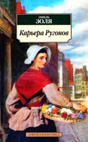 Золя Эмиль Карьера Ругонов 978-5-389-02613-1