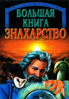 Конева Лариса, Новик Татьяна, Конев Андрей Большая книга. Знахарство 985-456-848-2