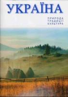 Білоусько Олександр Україна. Природа, традиції, культура 966-8137-18-3