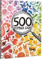 Марія Жученко 500 первых слов. Изучаем цвета. Развиваем внимание 978-617-690-926-2