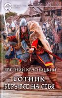 Красницкий Евгений Сотник. Беру все на себя 978-5-9922-1070-5