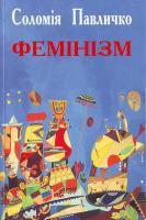 Павличко Фемінізм 966-500-212-0