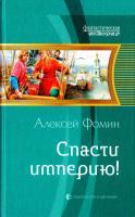 Фомин Алексей Спасти империю! 978-5-9922-1702-5