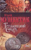 Мушкетик Ю. Гетьманський скарб 966-03-4324-8
