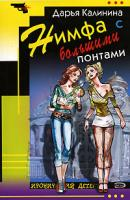 Дарья Калинина Нимфа с большими понтами 5-699-20338-9, 5-699-20337-0