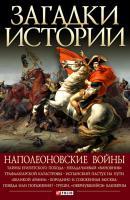 Сядро Владимир, Скляренко Валентина Наполеоновские войны 978-966-03-5839-3
