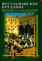 Бертон Джон Мусульманское предание. Введение в хадисоведение 5-88503-461-3