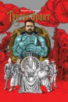 Івченко Владислав Третій фронт 978-617-569-279-0