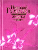 Гумилев Николай Лирика 978-985-16-5231-6