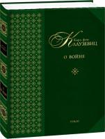 Карл фон Клаузевиц О войне 978-966-03-6869-9