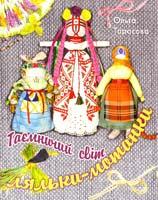 Тарасова Ольга Таємничий світ ляльки-мотанки 978-966-06-0694-4
