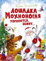 Колпакова Ольга Лошадка Мохноногая торопится, бежит... 978-5-389-11913-0