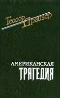 Драйзер Теодор Американская трагедия 5-85869-019-х