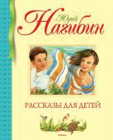 Нагибин Юрий Рассказы для детей 978-5-389-07875-8