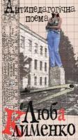 Клименко Люба Антипедагогічна поема 978-966-8910-50-0