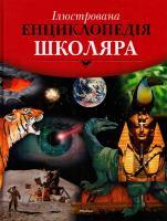 Ілюстрована енциклопедiя школяра 978-617-526-678-6