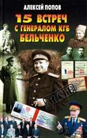 Попов Алексей 15 встреч с генералом КГБ Бельченко 5-224-03310-1
