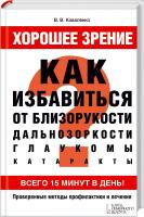 Коваленко Валентина Хорошее зрение. Как избавиться от близорукости, дальнозоркости, глаукомы, катаракты 978-966-14-6538-0