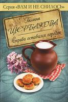 Галина Щербакова Справа оставался городок 978-5-699-38146-3
